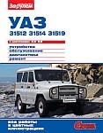 Уаз-31512, 31514, 31519 с двигателями 2.5 и 2.9