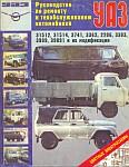 Автомобили УАЗ-31512, 31514, 3741, 3962, 2206, 3303, 3909, 39091, руководство по ремонту