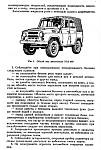 Руководство по эксплуатации автомобилей семейства УАЗ-469