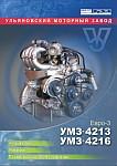 Двигатели УМЗ-4213 и УМЗ-4216 Евро-3, устройство, техобслуживание, ремонт
