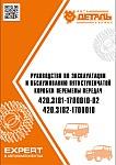 Руководство по пятиступенчатой коробке передач АДС EXPERT для УАЗ, установка, неисправности и их устранение