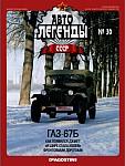 Как появился джип ГАЗ-67Б