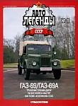 Внедорожник ГАЗ-69 и ГАЗ-69А