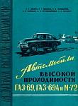 Автомобили высокой проходимости ГАЗ-69, ГАЗ-69А и М-72, устройство и эксплуатация