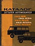 Каталог деталей автомобилей ГАЗ-69, ГАЗ-69А, УАЗ-450, УАЗ-450А, УАЗ-450Д