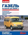 Автомобили ГАЗель ГАЗ-3302 и ГАЗ-2705 с двигателями ЗМЗ-40522 и УМЗ-4216, устройство, обслуживание, диагностика, ремонт