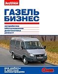 Автомобили ГАЗель Бизнес, устройство, эксплуатация, обслуживание, диагностика и ремонт