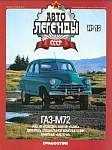 Внедорожник ГАЗ-М72