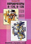 Карбюраторы К-126, К-135 автомобилей ГАЗ, ПАЗ, принцип действия, устройство, регулировка, ремонт