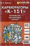 Карбюратор К-151, устройство, регулировка, ремонт