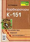 Карбюраторы К-151, устройство, ремонт, регулировка