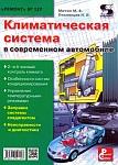 Климатическая система в современном автомобиле, пособие по проверке, заправке и ремонту
