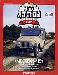 Внедорожник Москвич-415, первый московский джип
