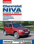 Chevrolet Niva выпуска с 2009 года, руководство по устройству, эксплуатации, обслуживанию и ремонту