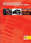 Каталог масел Shell, моторные, трансмиссионные, специальные масла, смазочные материалы и технические жидкости