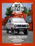 Польский пикап Tarpan 233 для мелких фермерских хозяйств и частников