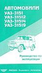 Руководство по эксплуатации УАЗ-3151, УАЗ-31512, УАЗ-31514, УАЗ-31519