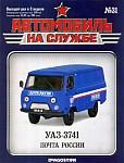 Почтовый фургон на базе грузового внедорожника УАЗ-3741 вагонной компоновки