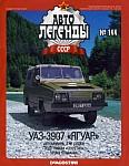 Плавающий внедорожник УАЗ-3907 Ягуар
