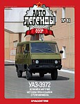 Полноприводной фургон вагонного типа УАЗ-3972