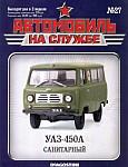 Санитарный автомобиль УАЗ-450А для медицинской службы воинских частей