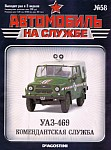 Внедорожник УАЗ-469, автомобиль комендантской службы воинских частей