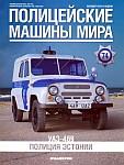 Внедорожники Уаз 469 для патрульной-постовой службы полиции Эстонии