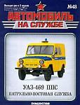 Автомобиль патрульный УАЗ-469-АП для патрульно-постовой службы милиции