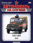 Внедорожник Уаз-469 для военной автомобильной инспекции ВАИ