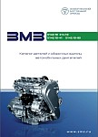 Каталог деталей и сборочных единиц двигателей ЗМЗ-514.10, 5143.10