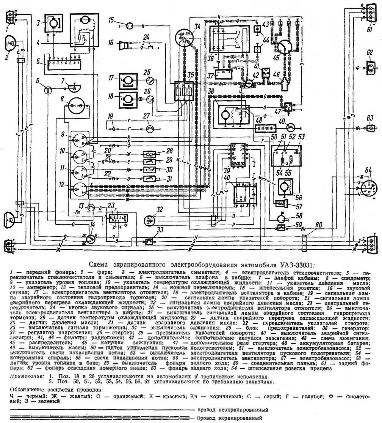 реле-регулятор рр-132а схема