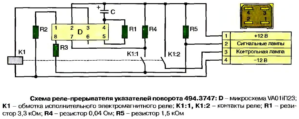 схема замены реле холодильников