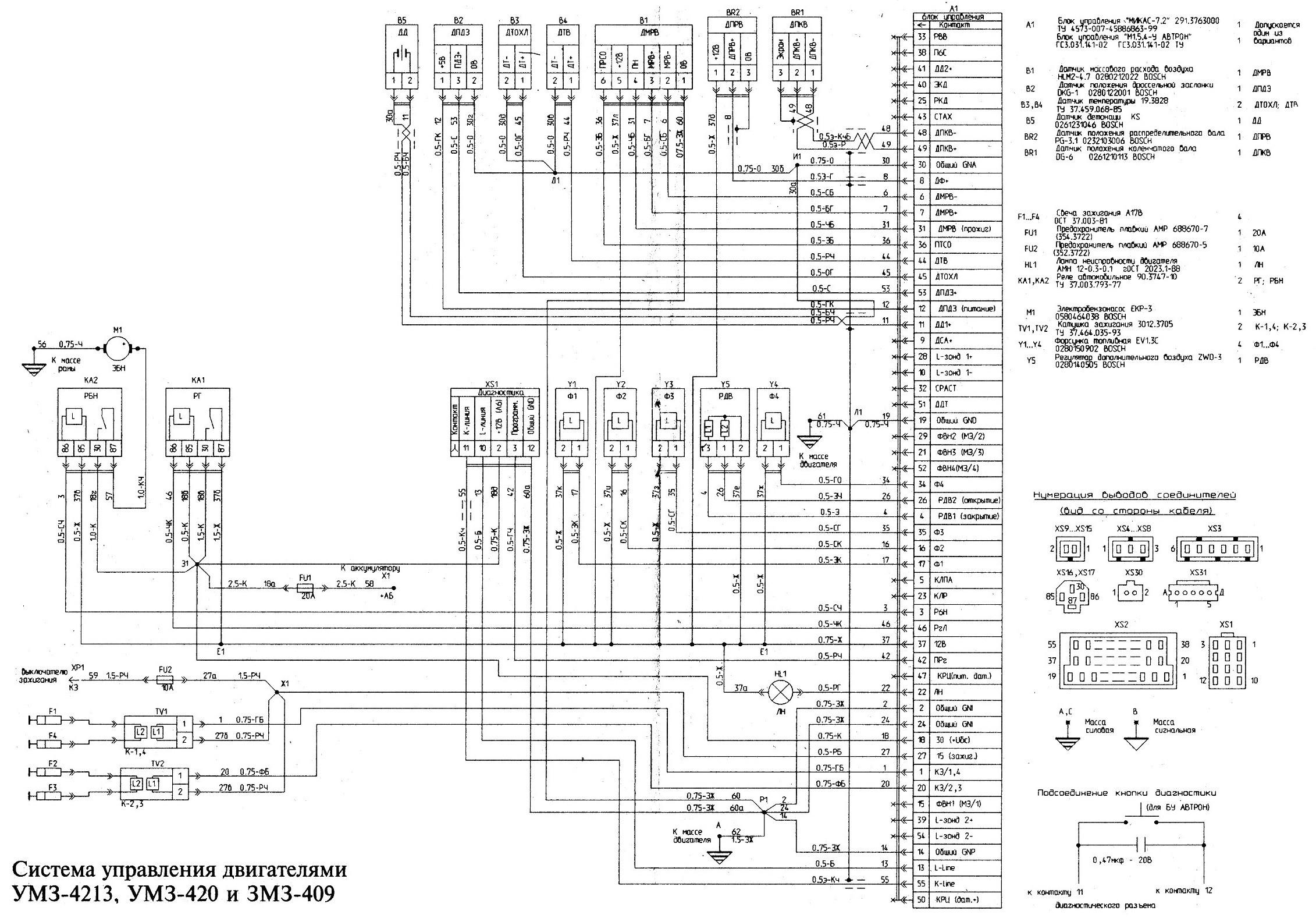 схема подключения блока микас 7.2