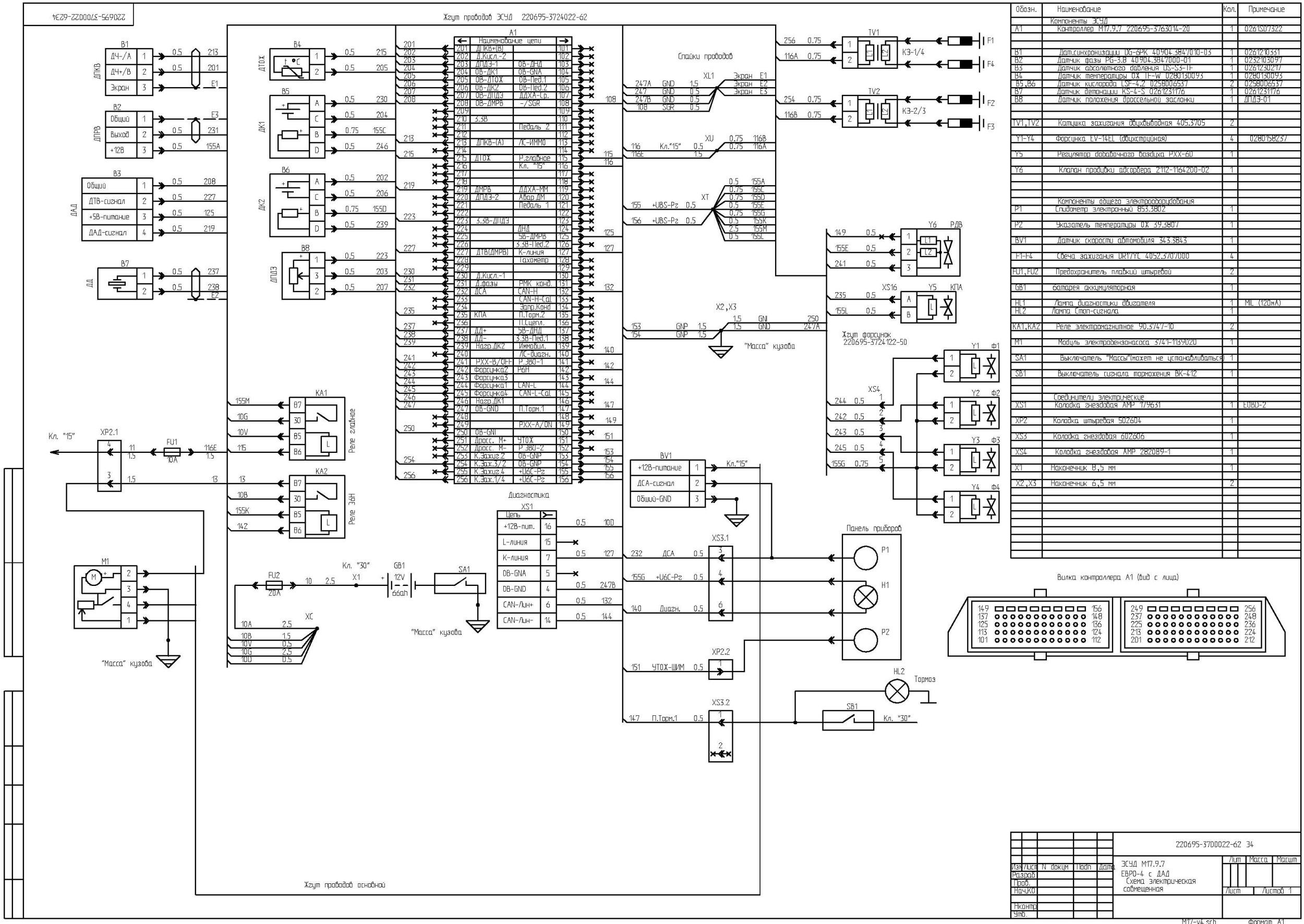 электрическая схема двигателя уаз инжектор