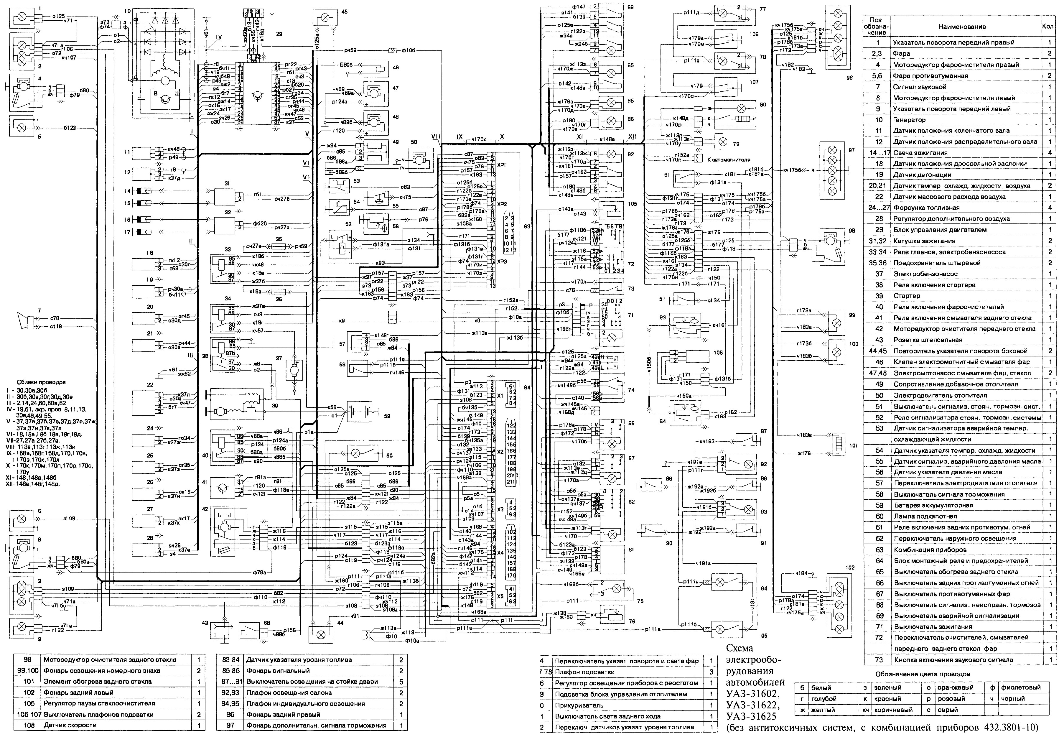 схема проводки в уаз 469