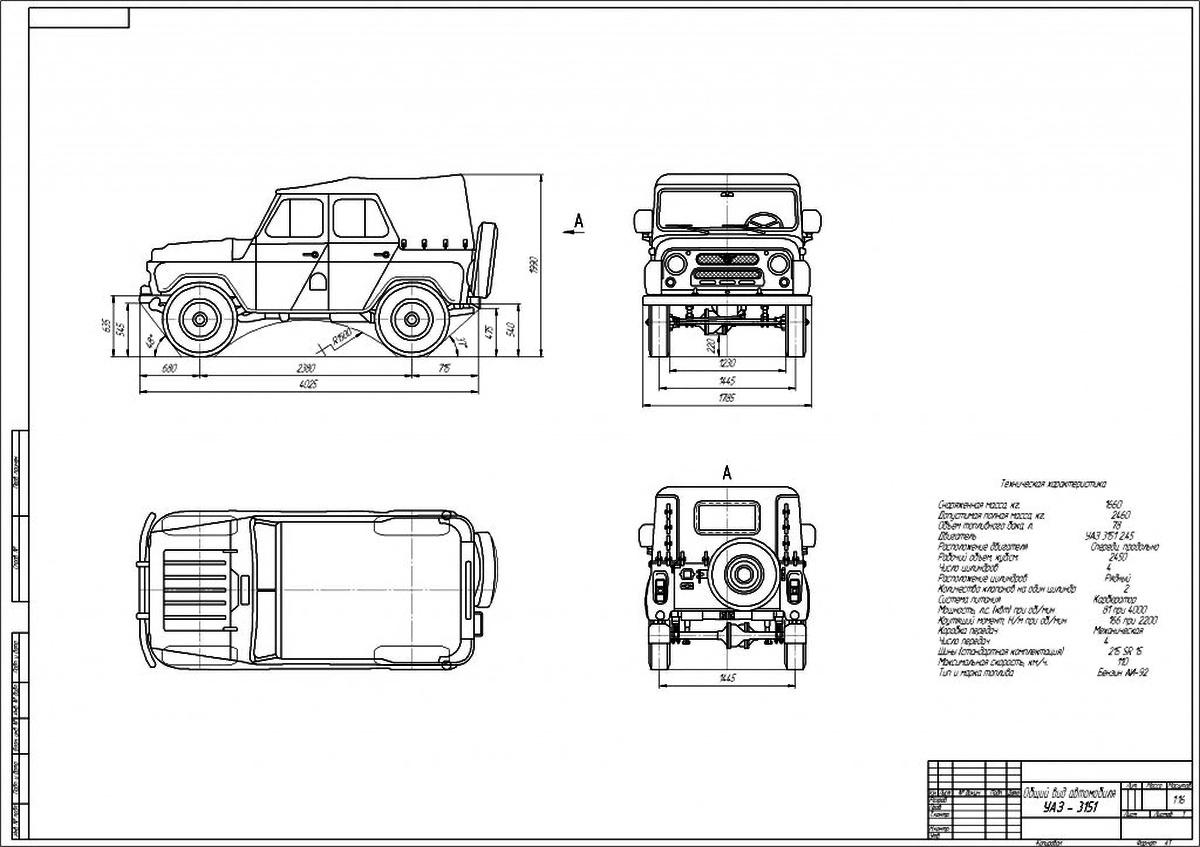 схема электрооборудования автомобиля уаз469б