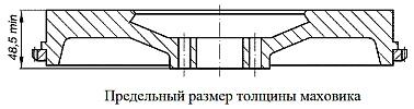 Предельный размер толщины маховика двигателя ЗМЗ-40906