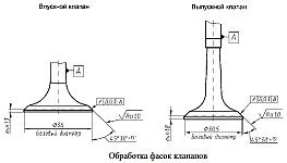 Обработка фасок впускных и выпускных клапанов двигателя ЗМЗ-40906, допустимые размеры