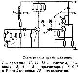 Электрическая схема регулятора напряжения РР132А