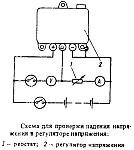 Схема для проверки падения напряжения в регуляторе напряжения РР132А