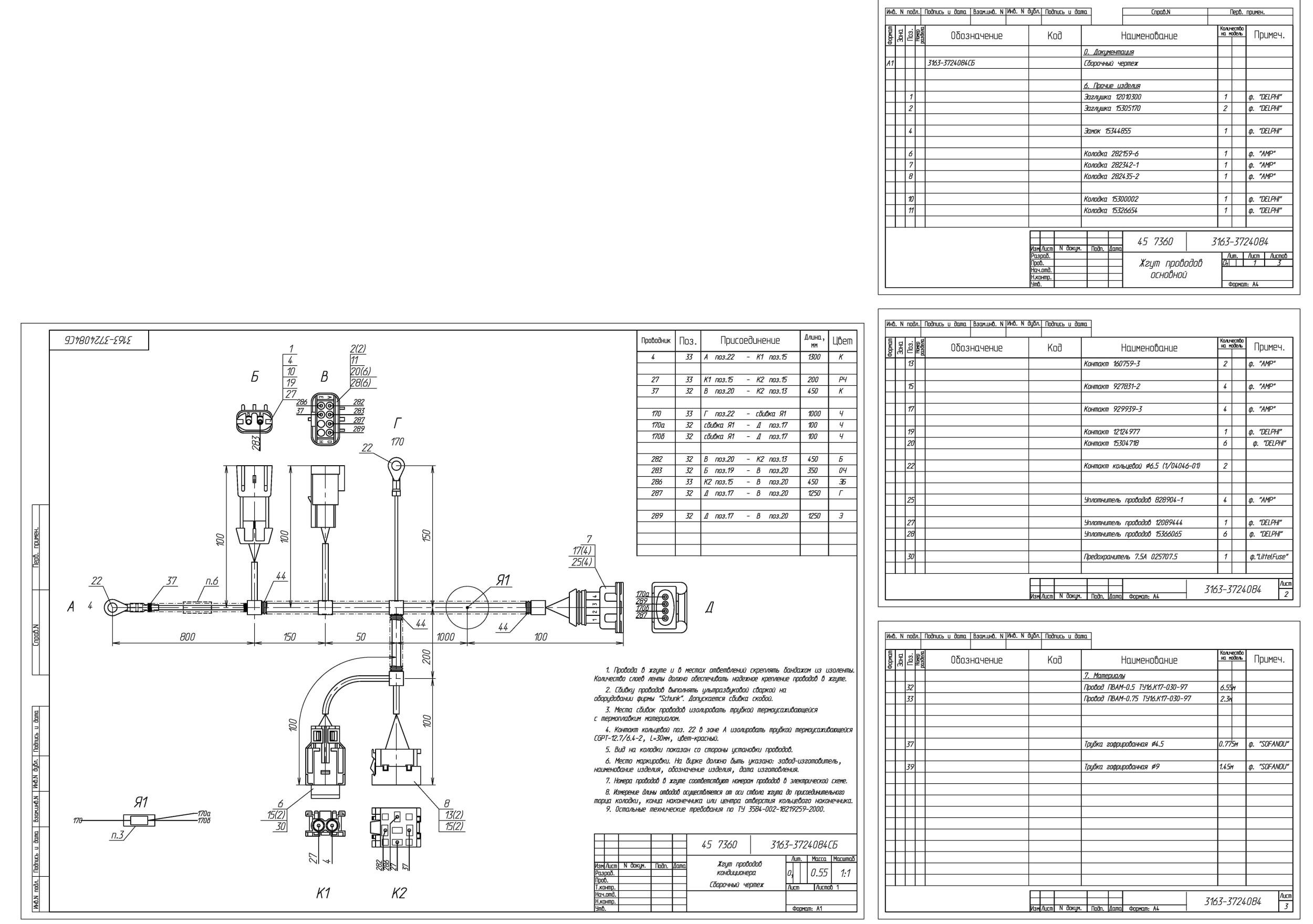 Схема системы отопления уаз патриот фото 17