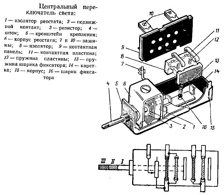 Схема подключения центрального переключателя света фото 759