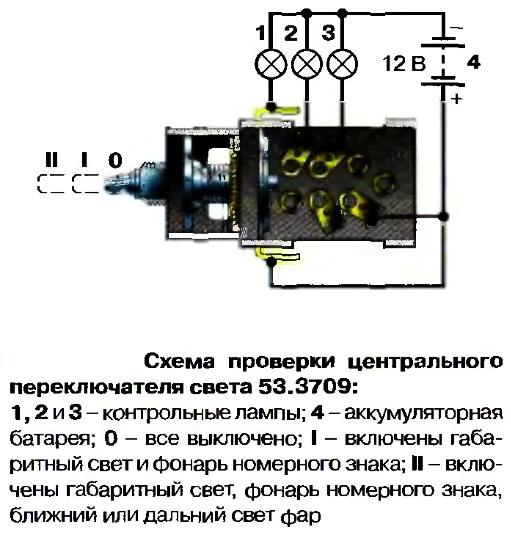 Схема подключения центрального переключателя света фото 559