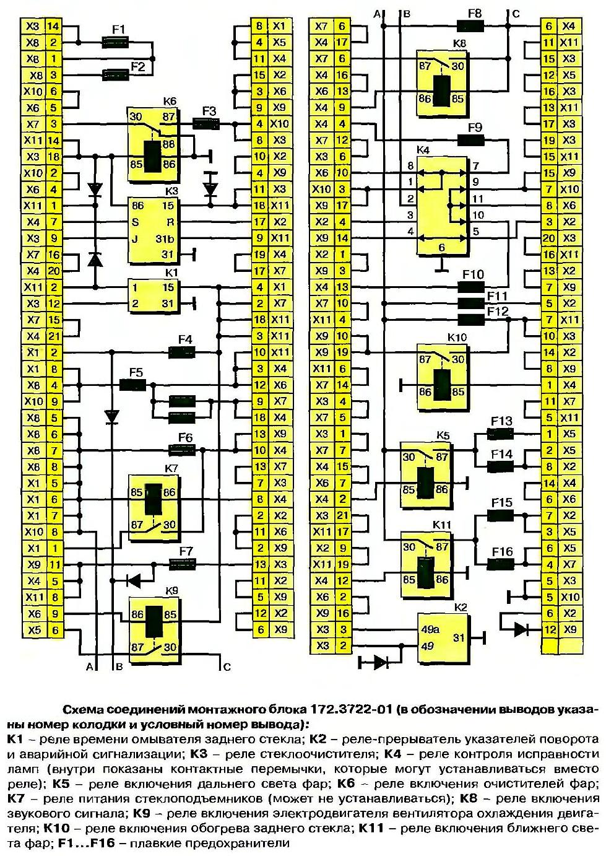Схема блока 17.3722 01м фото 881