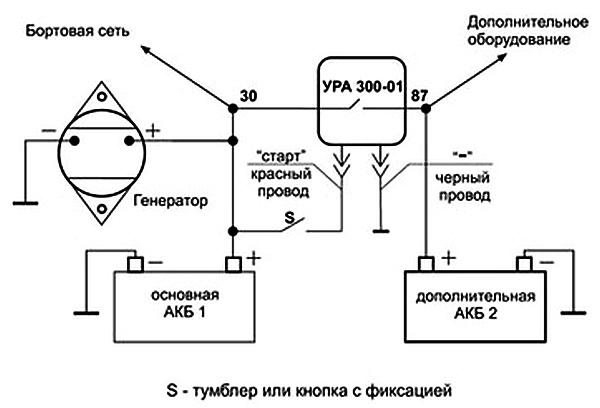 Схема подключения зарядки двух аккумуляторов