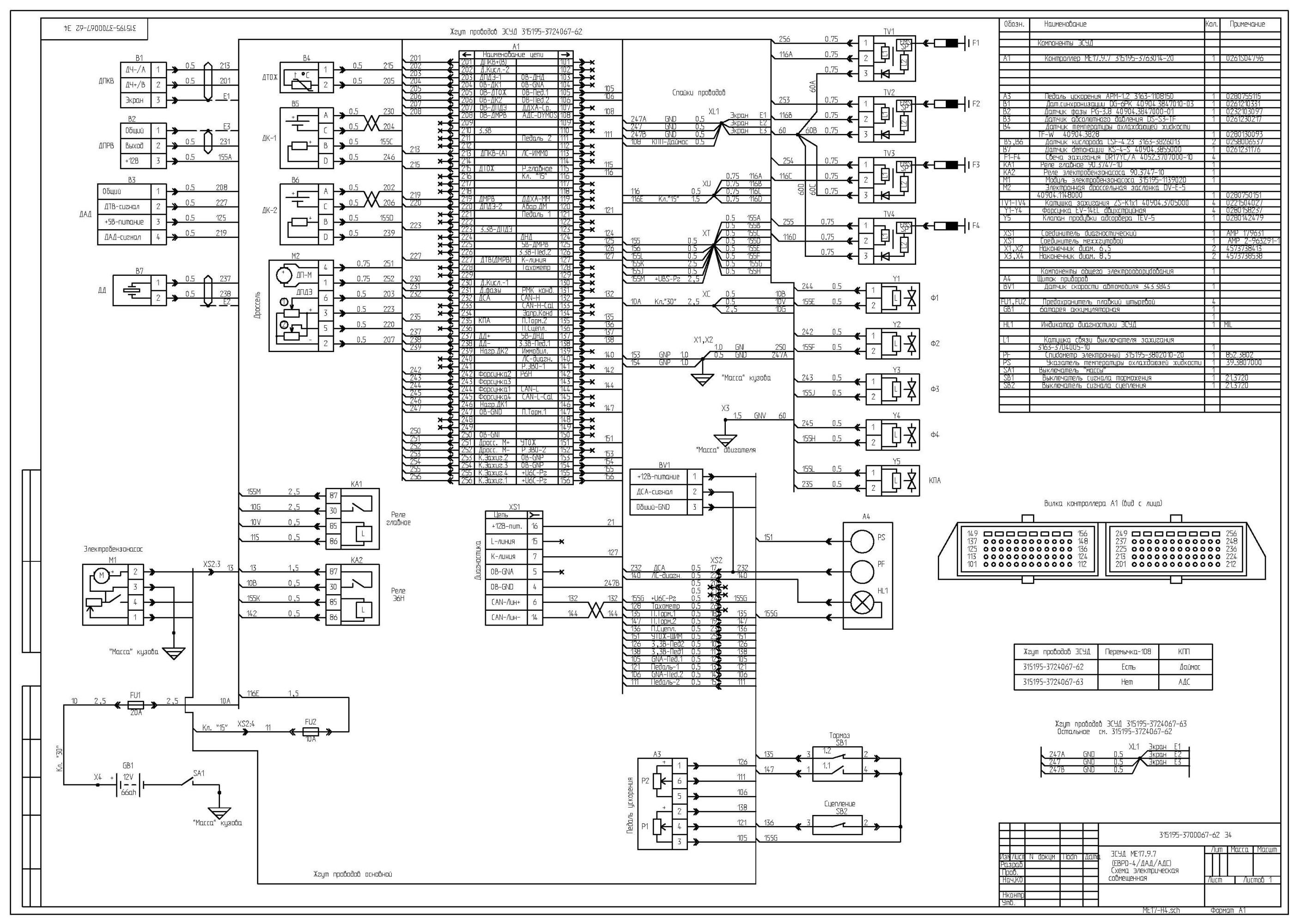 электрическая схема уаз хантер 315196
