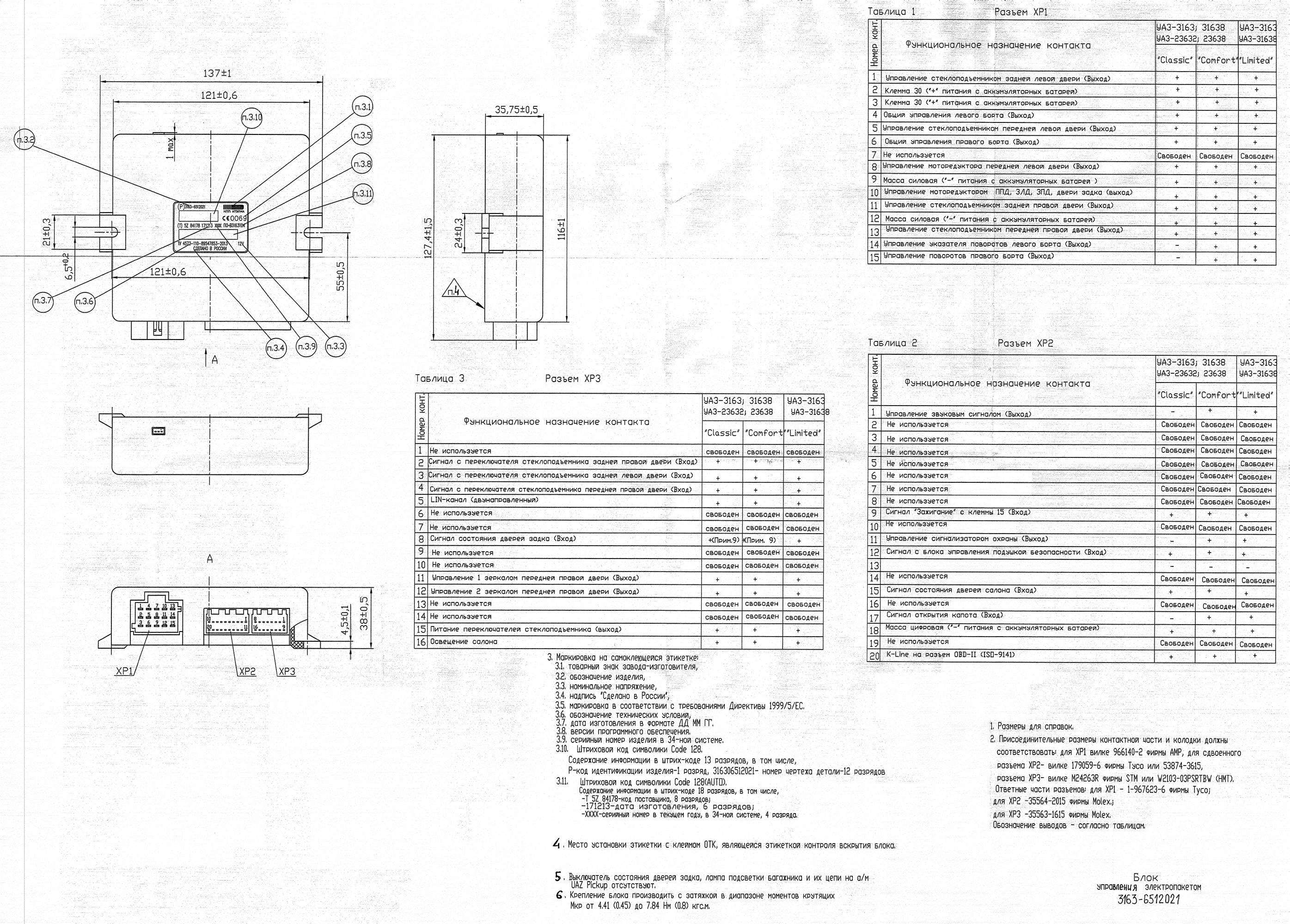 Схема блока управления двигателями