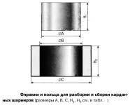 s046m - Съемник для крестовин карданного вала