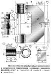 s048m - Съемник для крестовин карданного вала