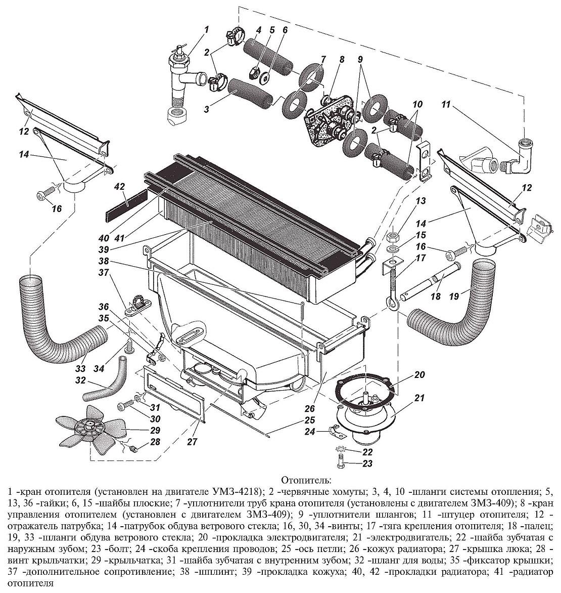 Схема системы отопления уаз патриот фото 134